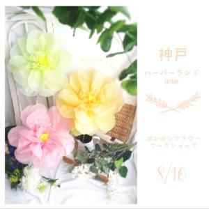 【8/16】神戸ハーバーランドumie様にて ポンポンフラワーワークショップ