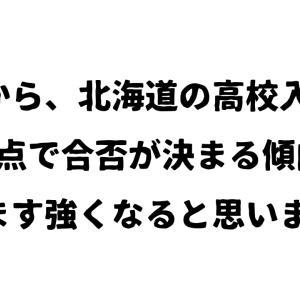 来年から、北海道の高校入試は入試点で合否が決まる傾向がますます強くなると思います。