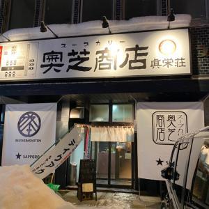 今月2度目のスープカリー(奥芝商店)