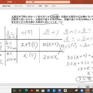 数学の文章題は、図に表してそこから式を作れば攻略できます。(方程式 3)