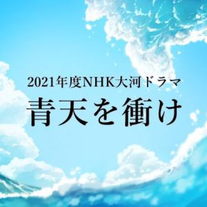 NHK大河ドラマ『青天を衝け』第26回ネタバレ感想 篤太夫、再会する