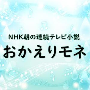 NHK朝ドラ『おかえりモネ』第90話ネタバレ感想 記者として