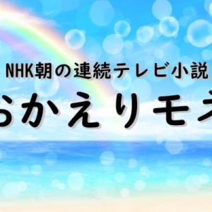 NHK朝ドラ『おかえりモネ』第92話ネタバレ感想 過去との対峙