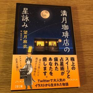 入院日記 読書 満月珈琲店の星詠み