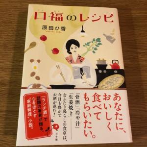 入院日記 読書 口福のレシピ 原田ひ香