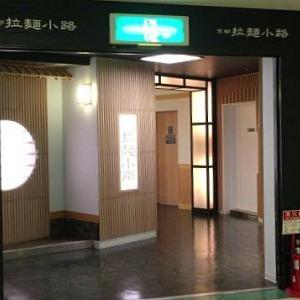 京都拉麺小路、久々に見に行ったら