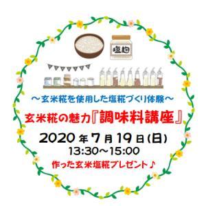 7/19(日)第2弾♪ 玄米糀を使用した塩糀作り体験!「調味料講座」のご案内