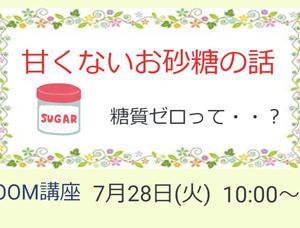 7/28(火)ZOOM講座『甘くないお砂糖のお話』~糖質ゼロは体にどの様な影響を?~