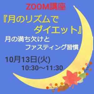 10/13(火)ZOOM講座『月のリズムでダイエット』