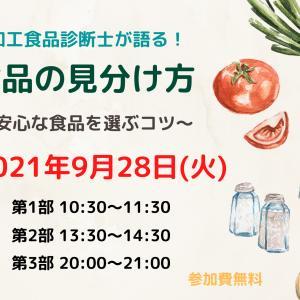 9/28(火)◆ZOOMセミナー◆『食品の見分け方』~安心な加工食品を選ぶコツと食品添加物との付