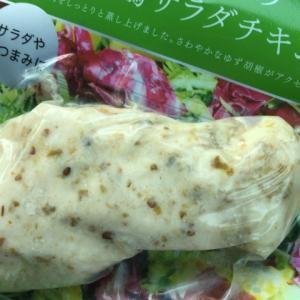 柚子胡椒のサラダチキン
