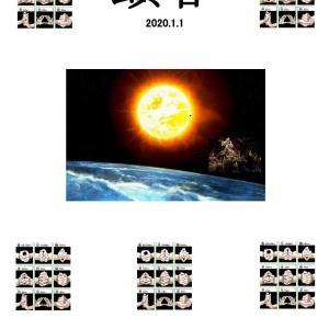 2020.1.1  お知らせ  2020.1.1 Notice