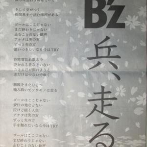 「兵、走る」(リポビタンD ラグビー日本代表応援ソング) B`z NEW LOVE