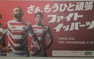 さあ、もうひと頑張り! ファイト一発 ラグビー日本代表