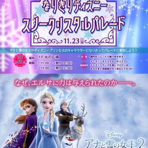 映画『アナと雪の女王2』公開記念 なりきりディズニー スノークリスタルパレード イオンレイクタウンkaze