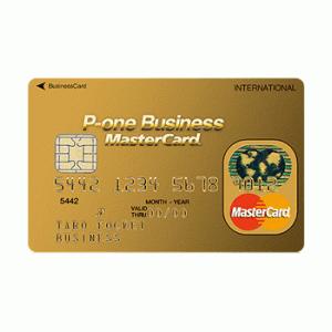 P-oneビジネスカードの発行で23,000円