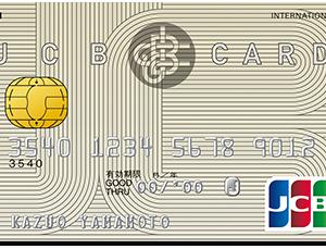 初年度年会費無料のJCBカード発行で10,000円