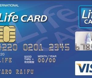 年会費無料のライフカード発行で最大24,000円相当還元