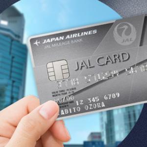 【緊急】JALアメリカン・エキスプレス・カード発行で17,200円還元!