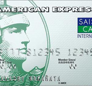 【緊急】初年度年会費無料のセゾンパール・アメリカン・エキスプレス・カードの発行で9,900マイル