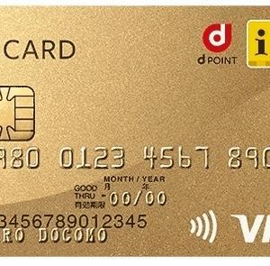 dカード ゴールドの発行で25,000円