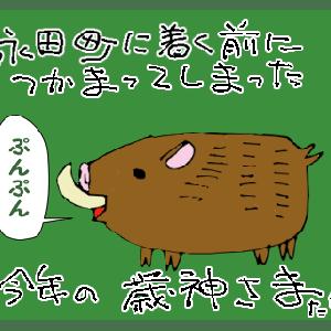 いのししノシノシ デモ行進