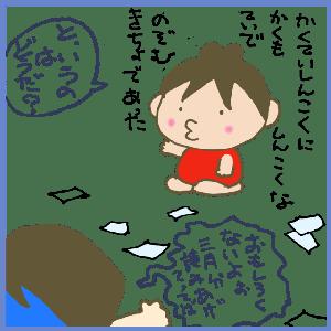 きちょうちゃん