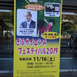 岐阜サイエンスフェスティバル19
