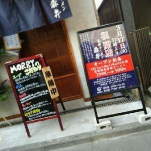【写真付き!】稲田堤にオープンの京都ラーメン「森井」に初日、行ってきました!・・・次にもし行くとしたら、こういうことを提案したいですね