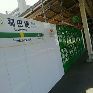 【JR稲田堤駅橋上駅舎化工事16・写真付き!】下りホームは明らかに狭くなりましたが、幸か不幸か、乗客も少ないですから、工事をする側からすれば有難いでしょう・・・張り紙も増えて、具現化してきましたよ!