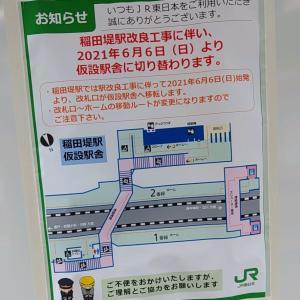 【JR稲田堤駅橋上駅舎化工事26・写真付き!】2021年6月6日(日)より改札口は南口の仮設駅舎に切り替わります!・・・あと一週間で南口の風景が一変します、楽しみでしかありません!
