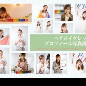 《札幌開催》ヘアメイクレッスン&プロフィール写真撮影会♡