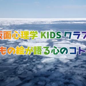 北海道で学ぶ仮面心理学。