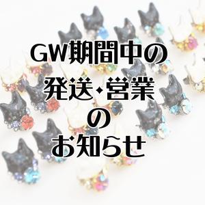 GW中の発送お休みのお知らせ