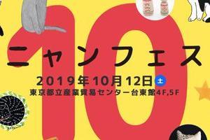 10月ニャンフェス前売券発売中!