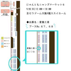 【ニャンズマーケット】ブースNo.決定!