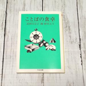 武田百合子『ことばの食卓』食べものエッセイだと思って軽い気持ちで読み始めたらとんでもなかった
