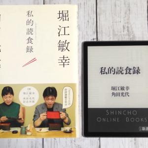 文庫化された『私的読食録』を文庫本で買うか、Kindle版で買うか迷った結果