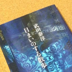 2021年の初読みは武田泰淳『目まいのする散歩』