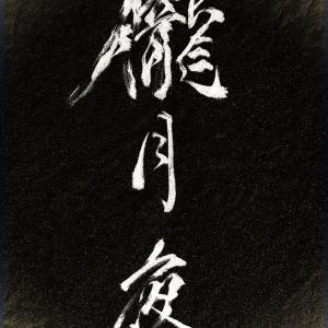 蛍火 54  ~書道~