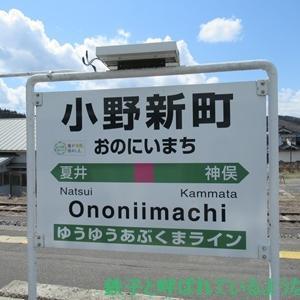 2019年3月-4月・郡山の旅 その10~2日目 磐越東線・小野新町駅~