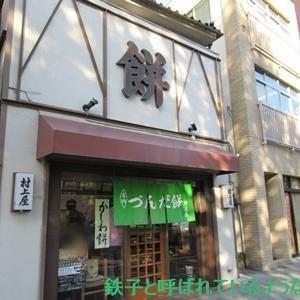 2019年5月・仙台旅 その7~1日目 村上屋餅店 ずんだもち~