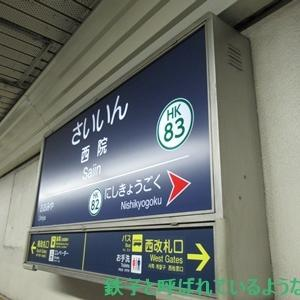 2019年7月・京都旅 その19~2日目 阪急・西京極駅~
