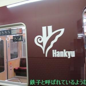 2019年7月・京都旅 その20~2日目 阪急電鉄・桂駅~