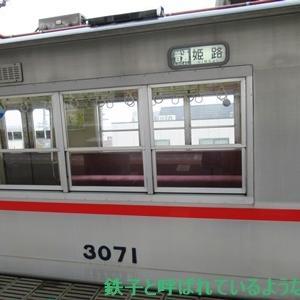2019年10月・神戸旅 その22~2日目・山陽電鉄 人丸前駅-山陽明石駅~