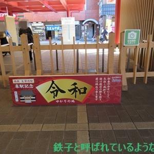 2019年11月・福岡旅 その11~2日目・太宰府天満宮 その1~