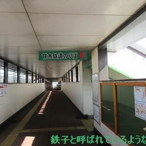 2019年11月・福岡旅 その21~2日目・甘木鉄道 基山駅~