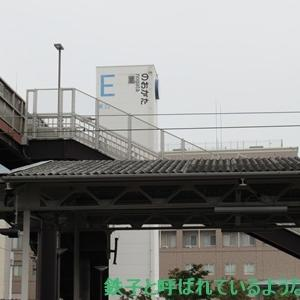 2019年11月・福岡旅 その39~3日目・JR直方駅 その2~