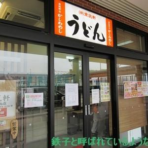 2019年11月・福岡旅 その43~3日目・直方 はいから通り~