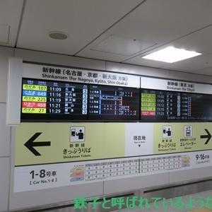 2019年12月・大阪旅 その1~出発-新大阪駅~
